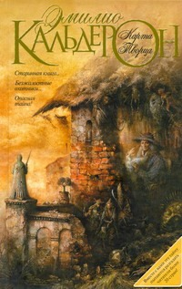 Кальдерон Эмилио - Карта Творца обложка книги