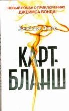 Дивер Д. - Карт-бланш' обложка книги
