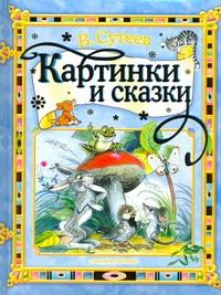 Картинки и сказки [Три котенка; Цыпленок и утенок; Кораблик; Под грибом; Кто ска Сутеев В.Г.