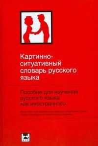 Картинно-ситуативный словарь русского языка - фото 1
