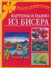 Виноградова Е.Г. - Картины и панно из бисера' обложка книги