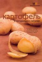 Потемкина Л. В. - Картофель в натуральном питании' обложка книги