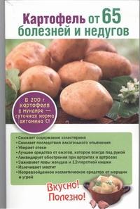 Картофель от 65 болезней и недугов Поленова Т.П.