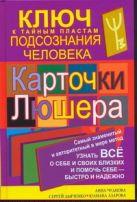Чуднова Анна - Карточки Люшера - ключ к тайным пластам подсознания человека' обложка книги