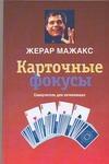 Мажакс Жерар - Карточные фокусы' обложка книги