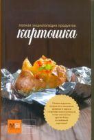 Полетаева Н.В. - Картошка' обложка книги