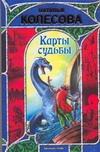 Колесова Наталья - Карты судьбы обложка книги