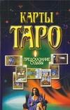 Карты Таро.Предсказание судьбы
