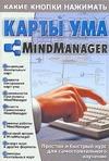 Копыл В.И. - Карты ума. MindManager' обложка книги