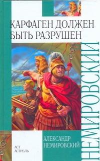 Карфаген должен быть разрушен Немировский А.И.