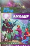 Карела Мария - Каскадер' обложка книги