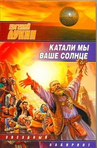 Катали мы ваше солнце Лукин Е.