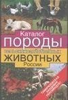 Солдатов А.П. - Каталог. Породы сельскохозяйственных животных России' обложка книги