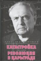 Зиновьев А.А. - Катастройка. Революция в Царьграде' обложка книги