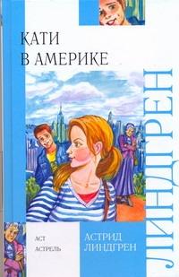 Линдгрен А. - Кати в Америке обложка книги