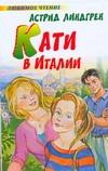 Линдгрен А. - Кати в Италии обложка книги