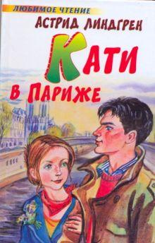 Кати в Париже