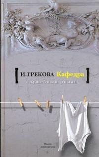 Грекова И. - Кафедра. [На испытаниях] обложка книги