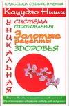 Милюкова И.В. - Кацудзо Ниши. Уникальная система оздоровления. Золотые рецепты здоровья' обложка книги