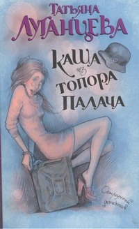 Луганцева Т.И. - Каша из топора палача обложка книги