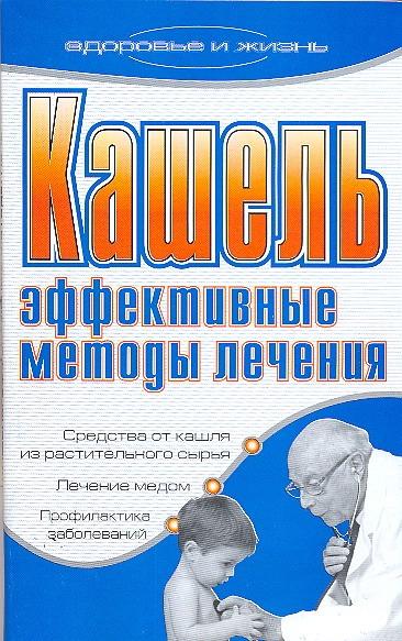 Кашель. Эффективные методы лечения Ермакова С.О.