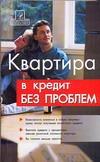 Шевчук Д.А. - Квартира в кредит без проблем' обложка книги