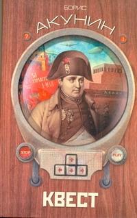 Акунин Б. Квест борис акунин вдовий плат роман