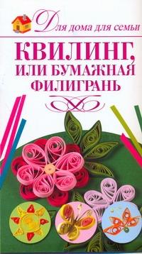 Квилинг, или бумажная филигрань Бойко Е.А.