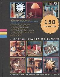 Пейнтер Люси - Квиллинг, декупаж, папье-маше, декор и прочие чудеса из бумаги обложка книги