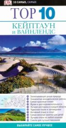 Бриггс Филипп - Кейптаун и Вайнлендс' обложка книги