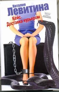 Кейс. Доставка курьером Наталия Левитина