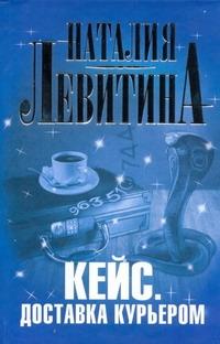 Наталия Левитина - Кейс. Доставка курьером обложка книги