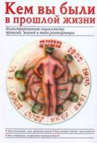Пилкингтон Майя - Кем вы были в прошлой жизни' обложка книги