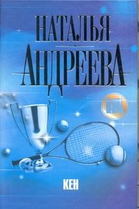 Андреева Н.В. - Кен обложка книги