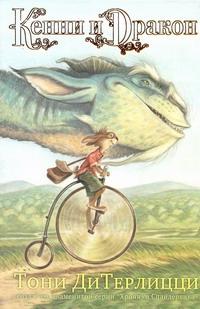Дитерлицци Т. - Кенни и дракон обложка книги