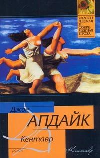 Апдайк Д. - Кентавр обложка книги