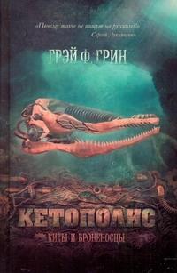 Грин Грэй - Кетополис. Книга 1. Киты и броненосцы обложка книги