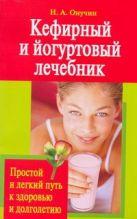 Онучин Н.А. - Кефирный и йогуртовый лечебник' обложка книги