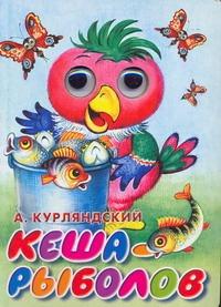 Кеша-рыболов Курляндский А.Е.