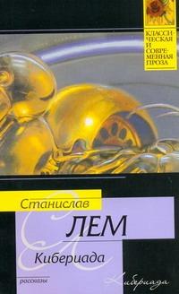 Лем С. - Кибериада обложка книги