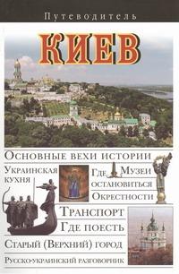 Сингаевский В.Н. Киев