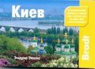Эванс Э. - Киев' обложка книги