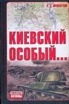 Иринархов Р.С. - Киевский особый...' обложка книги