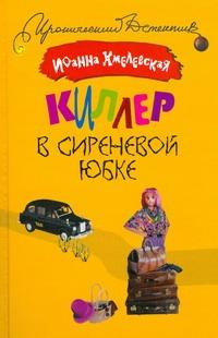 Хмелевская И. - Киллер в сиреневой юбке обложка книги