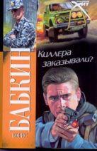 Бабкин Б.Н. - Киллера заказывали?' обложка книги