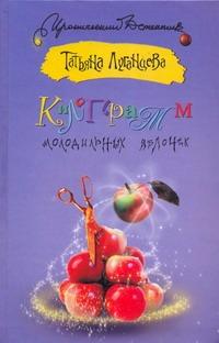 Луганцева Т.И. - Килограмм молодильных яблочек обложка книги