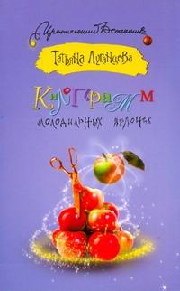 Татьяна Луганцева - Килограмм молодильных яблочек обложка книги