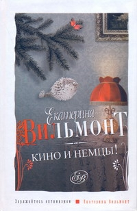 Кино и немцы Вильмонт Е.Н.