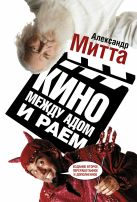Митта А. - Кино между адом и раем' обложка книги