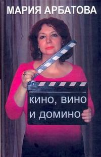 Кино, вино и домино Арбатова М.И.